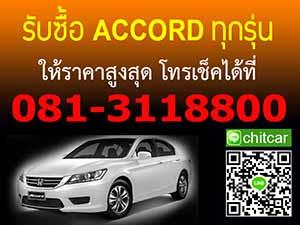 รับซื้อรถ Accord, รับซื้อรถแอคคอร์ด, อยากขายรถแอคคอร์ด, ต้องการขายรถแอคคอร์ด, เช็คราคารถแอคคอร์ดมือสอง, ราคารถแอคคอร์ดมือสอง