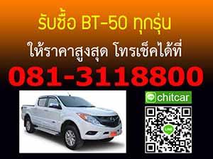 รับซื้อรถ BT50, รับซื้อรถบีที50, อยากขายรถบีที50, ต้องการขายรถบีที50, เช็คราคารถบีที50, ราคากลางรถบีที50