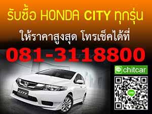 รับซื้อรถ city, รับซื้อรถซิตี้, อยากขายรถซิตี้, ต้องการขายรถซิตี้, เช็คราคารถซิตี้มือสอง, ราคารถซิตี้มือสอง