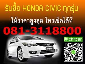 รับซื้อรถ CIVIC  ทุกรุ่น ให้ราคาสูงกว่าเต็นท์ทั่วไป จ่ายสด ไม่กดราคา