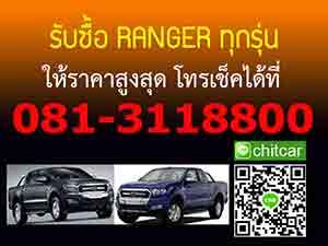 รับซื้อรถ fordranger, รับซื้อรถฟอร์ดเรนเจอร์, อยากขายรถฟอร์ดเรนเจอร์, ต้องการขายรถฟอร์ดเรนเจอร์, เช็คราคารถฟอร์ดเรนเจอร์มือสอง