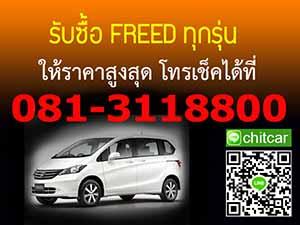 รับซื้อรถ freed, รับซื้อรถฟรีด, อยากขายรถฟรีด, ต้องการขายรถฟรีด, เช็คราคารถฟรีดมือสอง, ราคารถฟรีดมือสอง