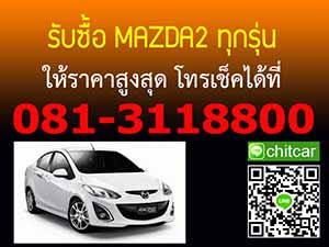 รับซื้อรถ mazda3, รับซื้อรถมาสด้า3, อยากขายรถมาสด้า3, ต้องการขายรถมาสด้า3, เช็คราคารถมาสด้3, ราคากลางรถมาสด้า3