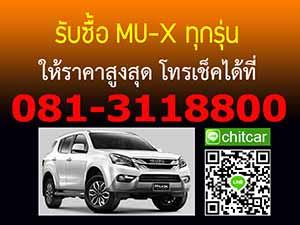 รับซื้อรถ Mu-x, รับซื้อรถมิวเอกซ์, อยากขายรถมิวเอกซ์, ต้องการขายรถมิวเอกซ์, เช็คราคารถมิวเอกซ์มือสอง, ราคารถมิวมิวเอกซ์มือสอง