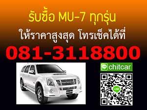 รับซื้อรถ Mu7, รับซื้อรถมิวเซเว่น, อยากขายรถมิวเซเว่น, ต้องการขายรถมิวเซเว่น, เช็คราคารถมิวเซเว่นมือสอง, ราคารถมิวเซเว่นมือสอง