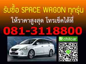 รับซื้อรถ spacewagon, รับซื้อรถสเปซวากอน, อยากขายรถสเปซวากอน, ต้องการขายรถสเปซวากอน, เช็คราคารถสเปซวากอนมือสอง
