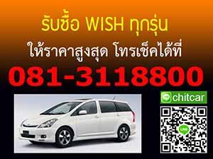 รับซื้อรถ wish, รับซื้อรถวิช, อยากขายรถวิช, ต้องการขายรถวิช, เช็คราคารถวิชมือสอง, ราคารถวิชมือสอง